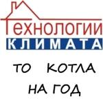 Годовой договор на сервисное обслуживание настенного конденсационного газового котла